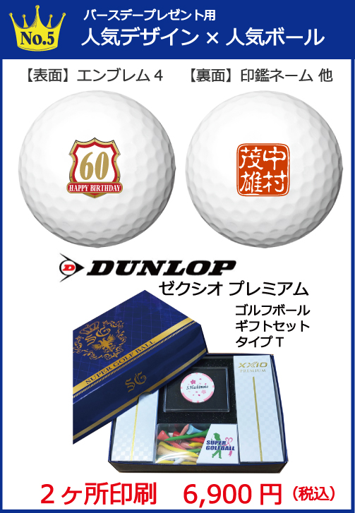 バースデープレゼント向き名入れゴルフボールNo.5