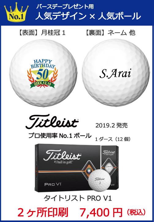 バースデープレゼント向き名入れゴルフボールNo.1