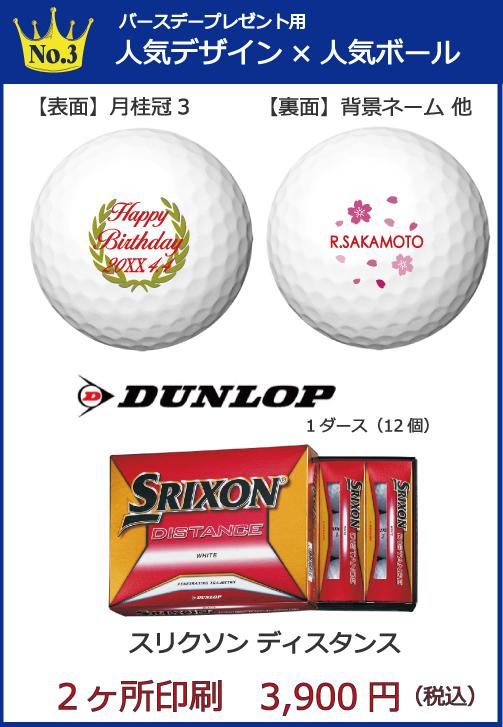 バースデープレゼント向き名入れゴルフボールNo.3