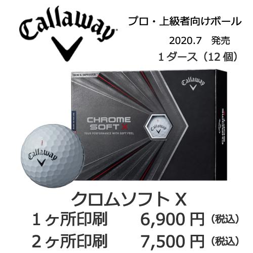 キャロウェイ クロムソフトXの画像と名入れボールの販売価格
