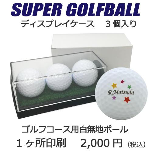 名入れ専用白無地ゴルフボール3個入り