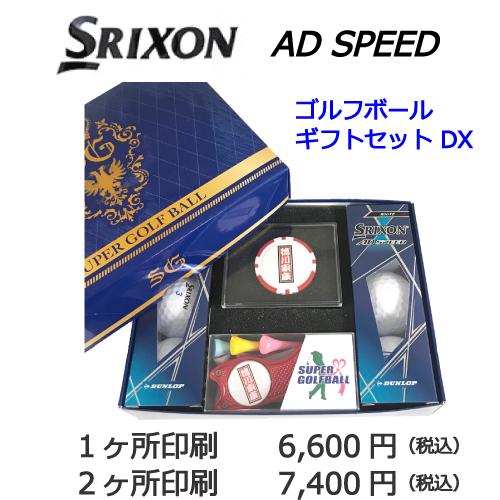名入れギフトセットDXスリクソンAD SPEED