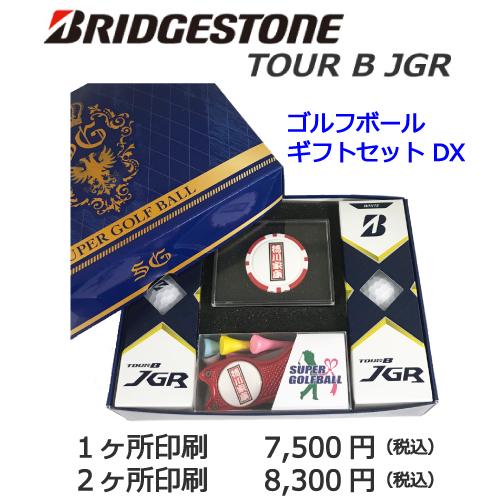 ゴルフボールギフトセットDX タイトリスト PRO V1x画像と価格