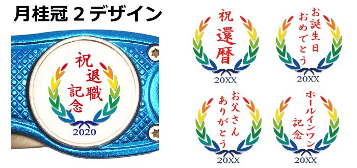ゴルフマーカー印刷月桂冠2デザイン