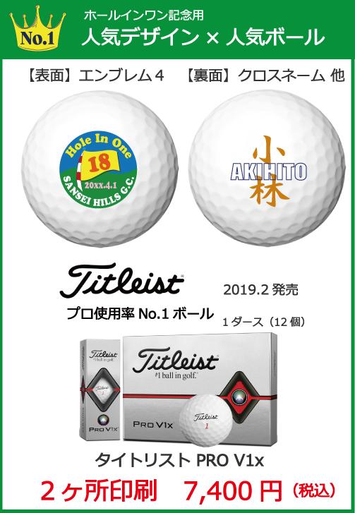 ホールインワン記念ゴルフボール人気No.1画像