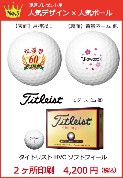 還暦用名入れゴルフボールデザインNo.3
