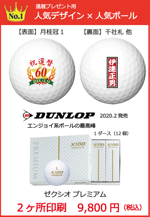 還暦用名入れゴルフボールデザインNo.1
