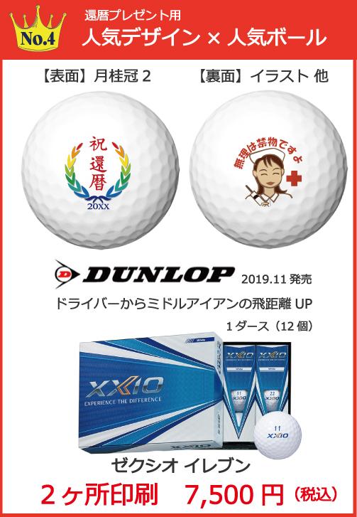 還暦用名入れゴルフボールデザインNo.4