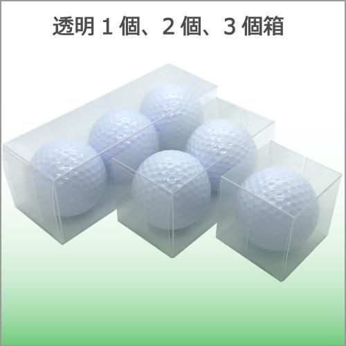 名入れゴルフボール用透明箱画像