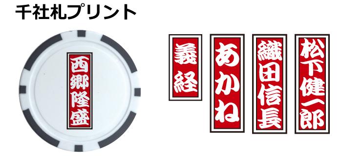 ゴルフマーカー千社札デザイン