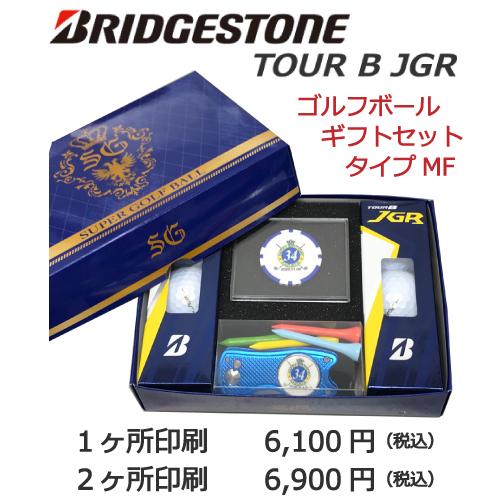 ゴルフボールギフトセットMF ブリヂストン TOUR B JGR 画像と価格