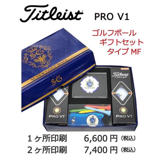 ゴルフボールギフトセットMF タイトリストPRO V1画像と価格