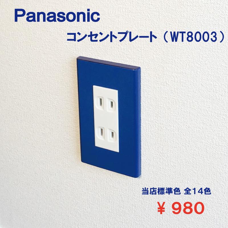 パナソニック製  コスモシリーズワイド21コンセントプレートWT8003 ブルー画像