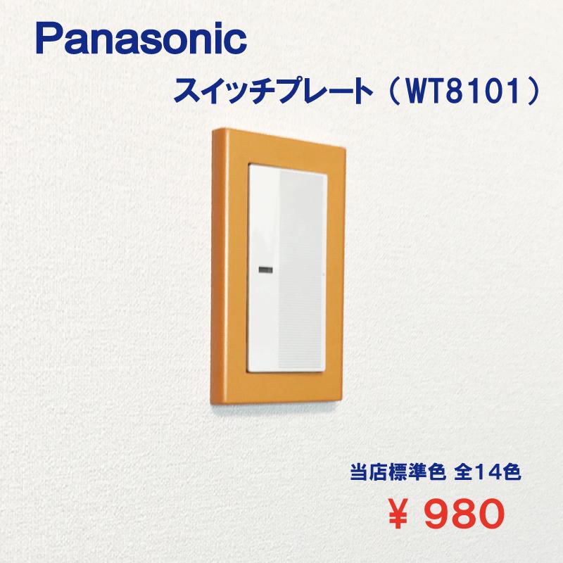 パナソニック製 コスモシリーズワイド21 スイッチプレートWT 8101 オレンジ色プリント