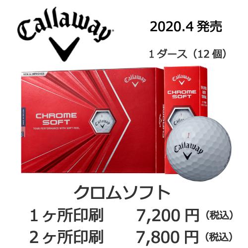キャロウェイ クロムソフトの画像