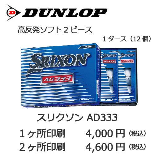 スリクソンAD333ゴルフボール画像と価格