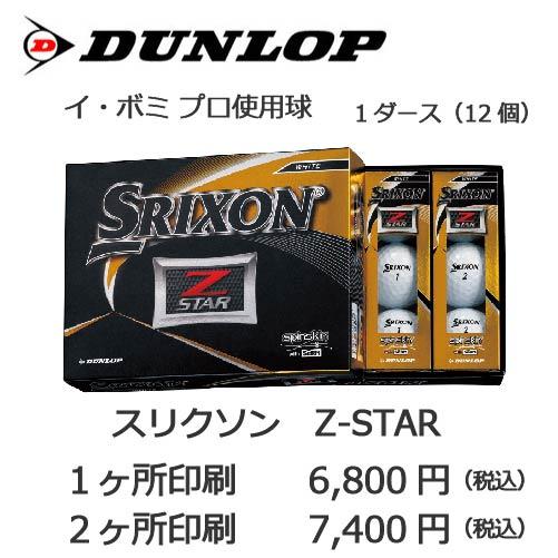 名入れゴルフボール スリクソンZ-STAR
