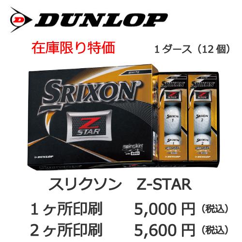 スリクソンZ-STARの画像と名入れボールの販売価格