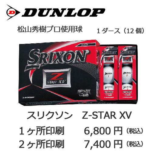 名入れゴルフボール スリクソンZ-STARXV