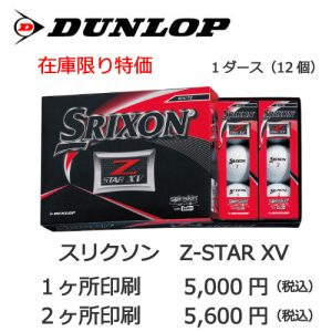 スリクソンZ-STARXV名入れ値下げ画像