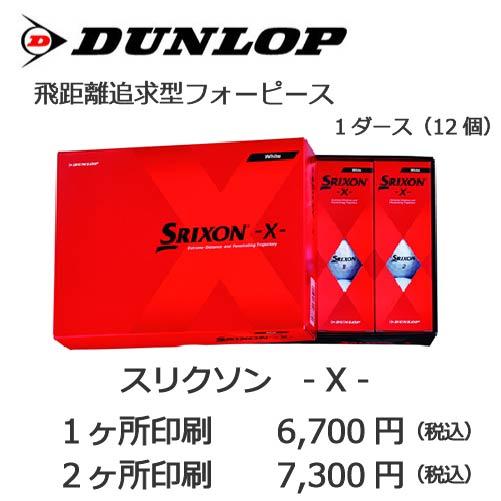 スリクソン-X-の画像と名入れボールの販売価格