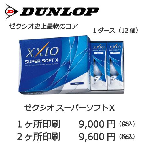 ゼクシオスーパーソフトXの画像と価格
