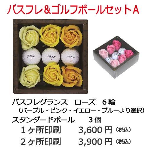 バスフレ&ゴルフボールセットA画像と価格