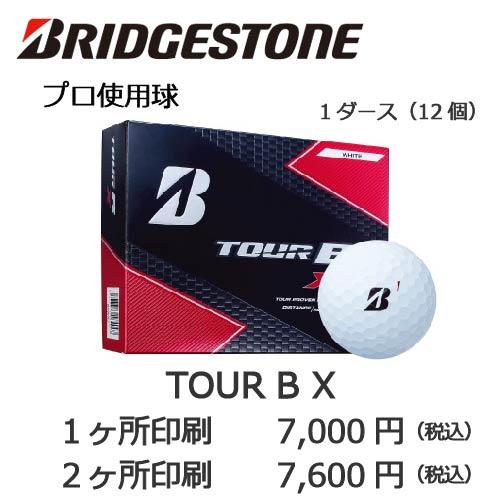 名入れゴルフボール ブリヂストンTOUR B X