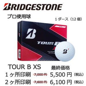 ブリヂストンTOUR B X名入れゴルフボール画像と価格表