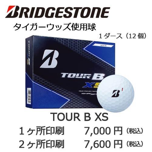名入れゴルフボール ブリヂストンTOUR B XS