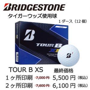 ブリヂストンTOUR B XS名入れゴルフボール画像と価格表