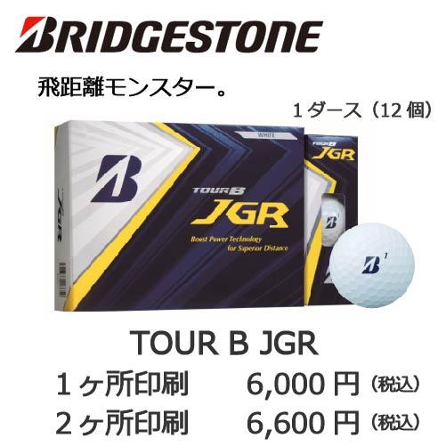 名入れゴルフボール ブリヂストンTOUR B JGR