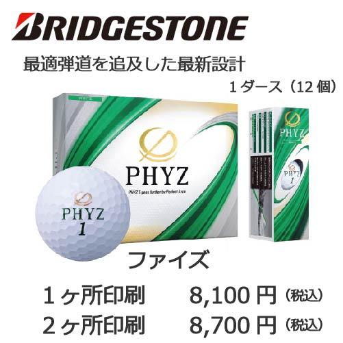 ブリヂストン ファイズの画像と名入れボールの販売価格