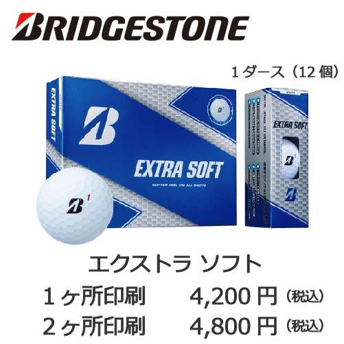 ブリヂストン エクストラソフトゴルフボール画像と価格