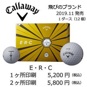 キャロウェイERC名入れゴルフボール価格