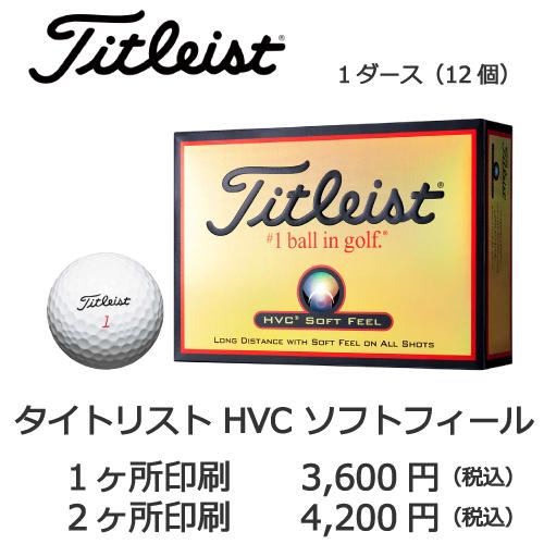 名入れゴルフボール タイトリスト HVC