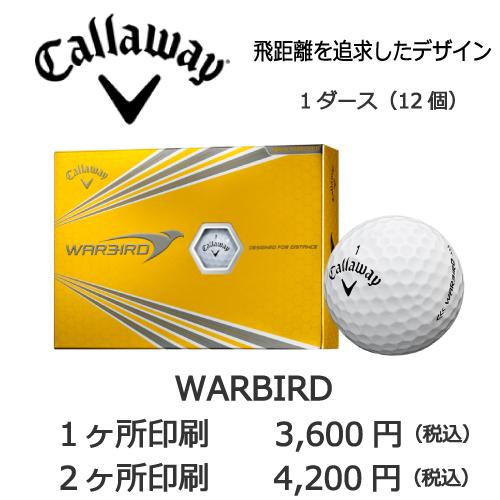 キャロウェイ WARBIRDの画像と名入れボールの販売価格