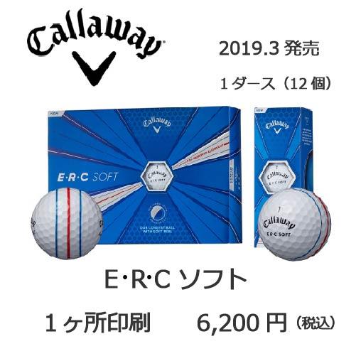 名入れゴルフボールキャロウェイERCソフト