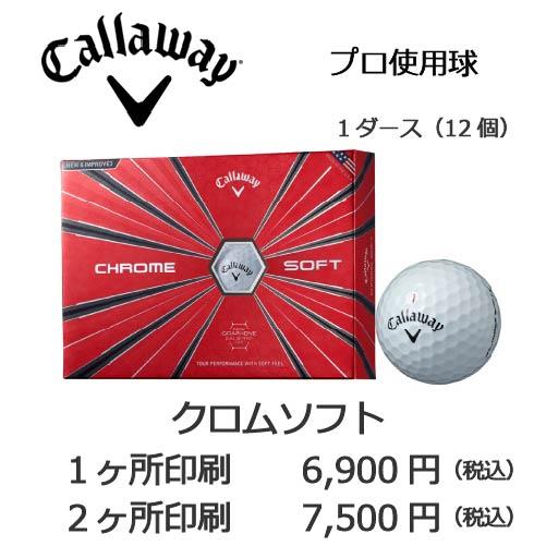 名入れゴルフボールブ キャロウェイクロムソフト