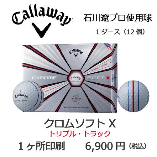 キャロウェイ クロムソフトXゴルフボール画像と価格