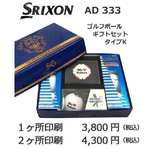 ゴルフボールギフトセットKスリクソンAD333の画像と価格
