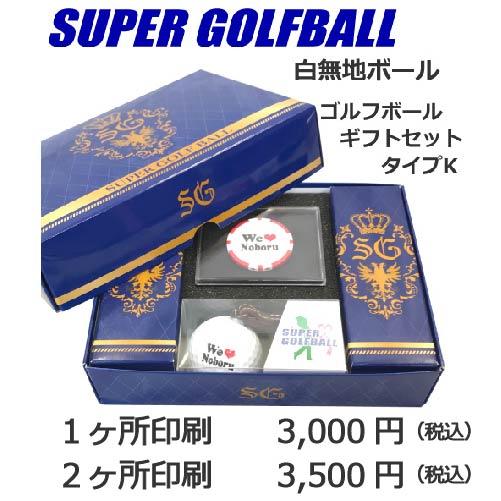ゴルフボールギフトセットK OEMボールの画像と価格