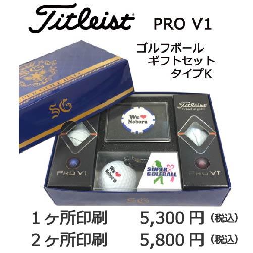 ゴルフボールギフトセットK(タイトリストPROV1)の画像と価格