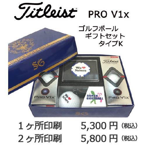 ゴルフボールギフトセットKタイトリストPROV1xの画像と価格