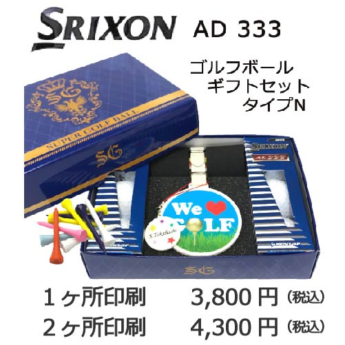 ゴルフボールギフトN スリクソンAD333画像と価格