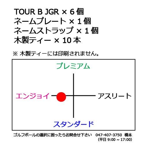 ゴルフボールギフトセットN ブリヂストン TOUR B JGRの商品説明