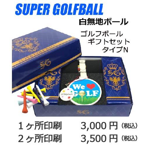 名入れギフトセットN OEMゴルフボール