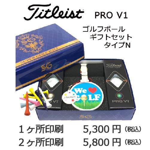 名入れボールギフトセットN タイトリスト PRO V1画像と価格