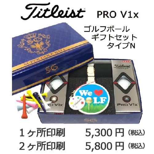 名入れボールギフトセットN タイトリスト PRO V1x画像と価格