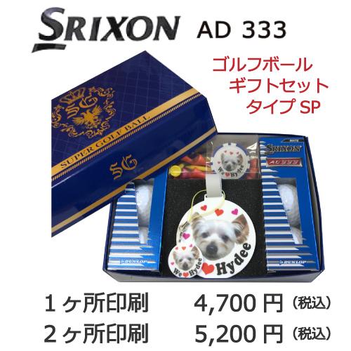ゴルフボールギフトセットSP スリクソンAD333画像と価格